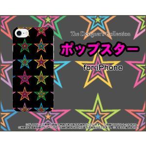 スマホケース iPhone 8 Plus ハードケース/TPUソフトケース ポップスター(ブラック) カラフル ほし 星 黒 orisma