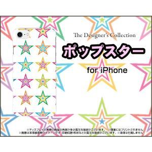 スマホケース iPhone 8 Plus ハードケース/TPUソフトケース ポップスター(ホワイト) カラフル ほし 星 白 orisma