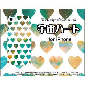 スマホケース iPhone 8 Plus ハードケース/TPUソフトケース 宇宙ハート(ホワイト) かわいい はーと ドット グラデーション orisma