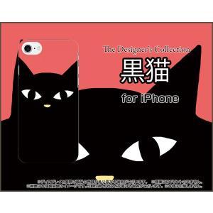 スマホケース iPhone 8 Plus ハードケース/TPUソフトケース 黒猫(レッド) ねこ 猫 赤 顔 ポップ|orisma