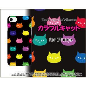 スマホケース iPhone 8 Plus ハードケース/TPUソフトケース カラフルキャット ねこ 猫 原色 ドット ポップ|orisma