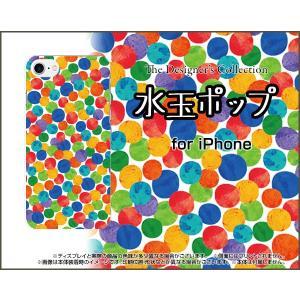 スマホケース iPhone 8 Plus ハードケース/TPUソフトケース 水玉ポップ 水玉 カラフル ドット ポップ|orisma