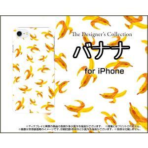 スマホケース iPhone 8 Plus ハードケース/TPUソフトケース バナナ ばなな 果物 黄色 フルーツ|orisma