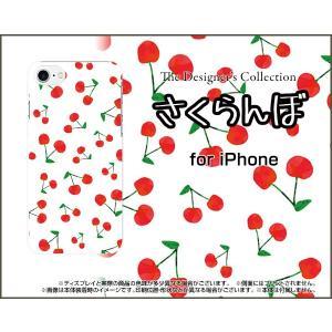スマホケース iPhone 8 Plus ハードケース/TPUソフトケース さくらんぼ チェリー サクランボ 赤 果物|orisma