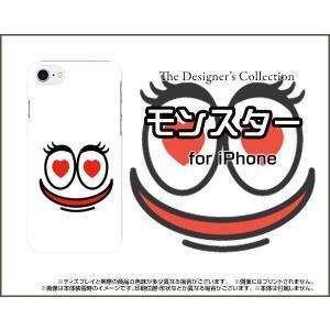 スマホケース iPhone 8 Plus ハードケース/TPUソフトケース モンスター1 かいじゅう 顔 ハート フェイス|orisma