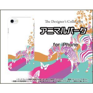 スマホケース iPhone 8 Plus ハードケース/TPUソフトケース アニマルパーク(ゼブラ) しまうま シマウマ 動物 紫|orisma