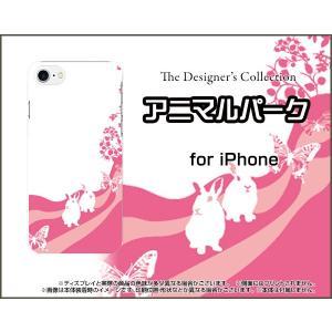 スマホケース iPhone 8 Plus ハードケース/TPUソフトケース アニマルパーク(ラビット) うさぎ ウサギ ピンク 動物|orisma