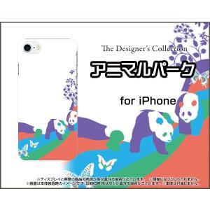 スマホケース iPhone 8 Plus ハードケース/TPUソフトケース アニマルパーク(パンダ) ぱんだ 紫 動物 カラフル|orisma