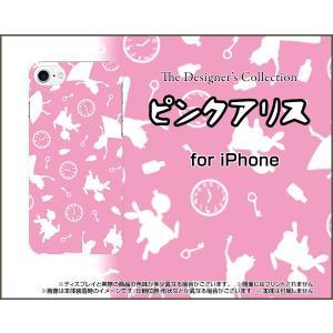 スマホケース iPhone 8 Plus ハードケース/TPUソフトケース ピンクアリス(ピンク) イラスト ありす alice ピンク|orisma