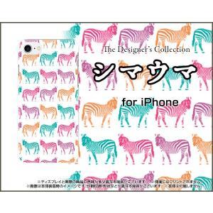 スマホケース iPhone 8 Plus ハードケース/TPUソフトケース シマウマ(カラフル) ゼブラ アニマル 動物 どうぶつ|orisma