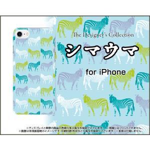 スマホケース iPhone 8 Plus ハードケース/TPUソフトケース シマウマ(ブルー) ゼブラ アニマル 動物 どうぶつ|orisma