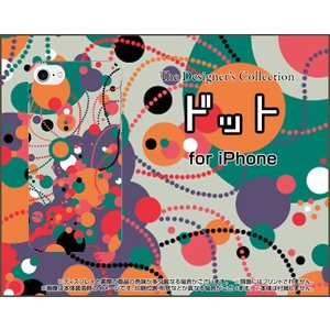 スマホケース iPhone 8 Plus ハードケース/TPUソフトケース ドット(オレンジ×レッド×パープル) カラフル ポップ 水玉 オレンジ|orisma