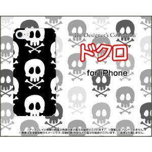 スマホケース iPhone 8 Plus ハードケース/TPUソフトケース ドクロ(モノトーン) ドクロ ガイコツ スカル 白黒|orisma