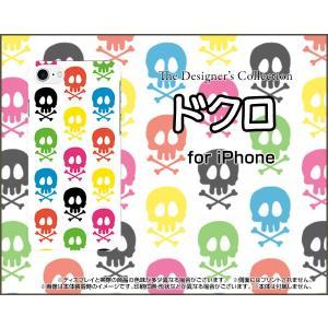 スマホケース iPhone 8 Plus ハードケース/TPUソフトケース ドクロ(カラフル) ドクロ ガイコツ スカル ポップ|orisma