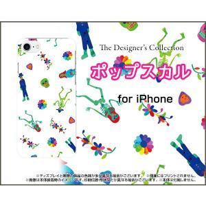 スマホケース iPhone 8 Plus ハードケース/TPUソフトケース ポップスカル(カラフル) ドクロ ガイコツ ポップ カラフル|orisma