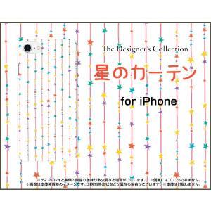 スマホケース iPhone 8 Plus ハードケース/TPUソフトケース 星のカーテン(カラフル) ドット スター ポップ カラフル|orisma