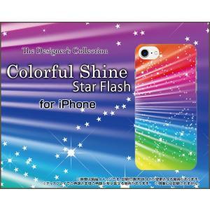 スマホケース iPhone 8 Plus ハードケース/TPUソフトケース Colorful Shine Star Flash カラフル 星 スター きらきら レインボー|orisma