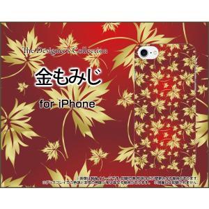 スマホケース iPhone 8 Plus ハードケース/TPUソフトケース 金もみじ 紅葉 秋 ゴールド きん 和柄 わがら|orisma