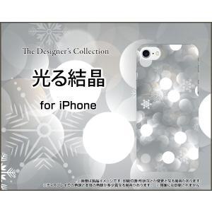 スマホケース iPhone 8 Plus ハードケース/TPUソフトケース 光る結晶 冬 結晶 スノー ひかり 光 反射|orisma