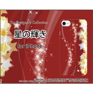 スマホケース iPhone 8 Plus ハードケース/TPUソフトケース 星の輝き ほし スター かがやき 光 きらめく orisma