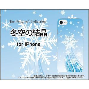 スマホケース iPhone 8 Plus ハードケース/TPUソフトケース 冬空の結晶 冬 そら ゆき 結晶 スノー ひかり 光 反射 orisma