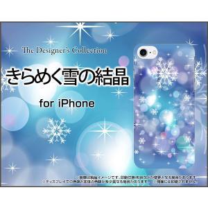 スマホケース iPhone 8 Plus ハードケース/TPUソフトケース きらめく雪の結晶 冬 結晶 スノー ひかり 光 反射 orisma