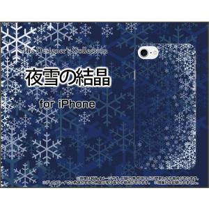 スマホケース iPhone 8 Plus ハードケース/TPUソフトケース 夜雪の結晶 冬 結晶 雪 スノー ひかり 夜 かっこいい orisma
