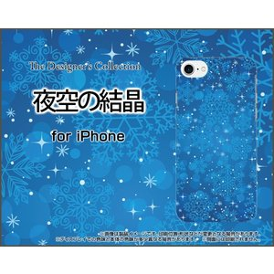 スマホケース iPhone 8 Plus ハードケース/TPUソフトケース 夜空の結晶 冬 結晶 雪 スノー ひかり 夜 夜空 orisma