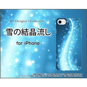 スマホケース iPhone 8 Plus ハードケース/TPUソフトケース 雪の結晶流し 冬 結晶 雪 スノー ひかり 夜 夜空 川 orisma