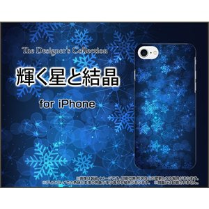 スマホケース iPhone 8 Plus ハードケース/TPUソフトケース 輝く星と結晶 冬 結晶 雪 スノー ひかり 光 ほし スター orisma