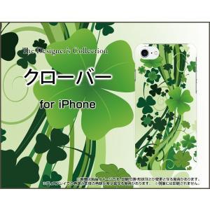 スマホケース iPhone 8 Plus ハードケース/TPUソフトケース クローバー 春 クローバー 四つ葉 みどり グリーン|orisma