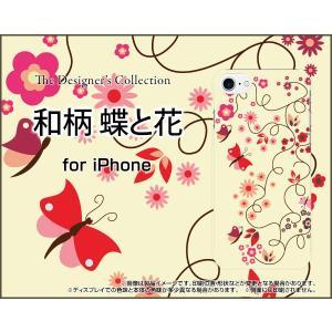 スマホケース iPhone 8 Plus ハードケース/TPUソフトケース 和柄 蝶と花 わがら 和風 わふう ちょう バタフライ|orisma