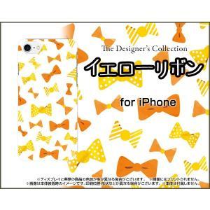 iPhone 8 Plus ハードケース/TPUソフトケース 液晶保護フィルム付 イエローリボン リボン ガーリー かわいい ポップ|orisma
