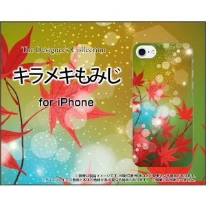 iPhone 8 Plus ハードケース/TPUソフトケース 液晶保護フィルム付 キラメキもみじ 紅葉 秋 きらきら 光 和柄 わがら|orisma