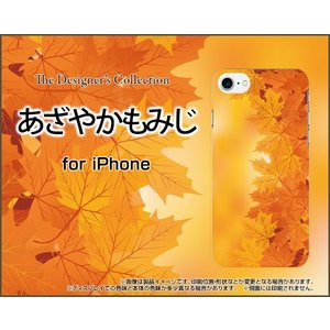 iPhone 8 Plus ハードケース/TPUソフトケース 液晶保護フィルム付 あざやかもみじ 紅葉 秋 鮮やか 和柄 わがら|orisma