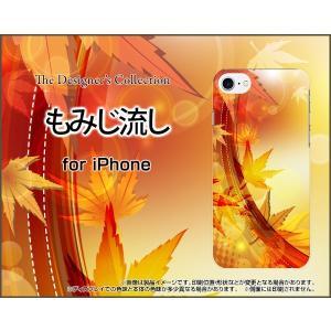 iPhone 8 Plus ハードケース/TPUソフトケース 液晶保護フィルム付 もみじ流し 紅葉 秋 きれい あざやか 和柄 わがら|orisma