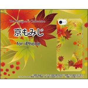 iPhone 8 Plus ハードケース/TPUソフトケース 液晶保護フィルム付 京もみじ 紅葉 秋 きれい 京都 和柄 わがら|orisma