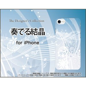 iPhone 8 Plus ハードケース/TPUソフトケース 液晶保護フィルム付 奏でる結晶 冬 結晶 スノー 音符 音楽 おんがく|orisma