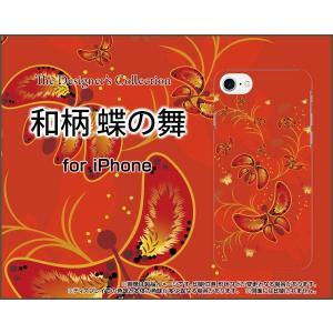 iPhone 8 Plus ハードケース/TPUソフトケース 液晶保護フィルム付 和柄 蝶の舞 わがら 和風 わふう ちょう バタフライ|orisma