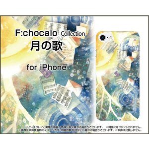 iPhone 8 Plus ハードケース/TPUソフトケース 液晶保護フィルム付 月の歌 F:chocalo デザイン 月 音符 幻想 空 宇宙|orisma