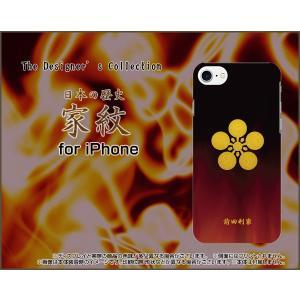 iPhone 8 Plus ハードケース/TPUソフトケース 液晶保護フィルム付 家紋(其の参)前田利家 歴史 大名 まつ 加賀梅鉢 戦国 加賀|orisma