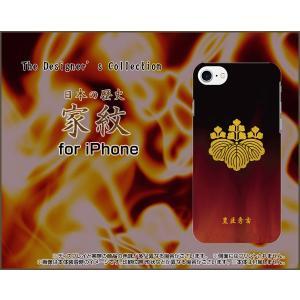 iPhone 8 Plus ハードケース/TPUソフトケース 液晶保護フィルム付 家紋(其の参)豊臣秀吉 歴史 戦国 武将 大名 五七桐 大阪|orisma