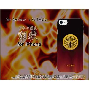 iPhone 8 Plus ハードケース/TPUソフトケース 液晶保護フィルム付 家紋(其の参)上杉謙信 歴史 GAKUTO 川中島 武将 毘沙門天 上杉笹|orisma