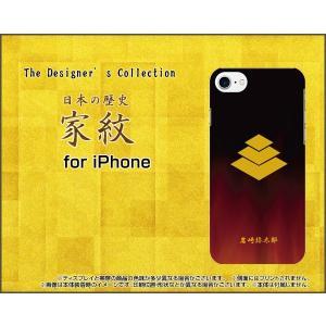 iPhone 8 Plus ハードケース/TPUソフトケース 液晶保護フィルム付 家紋(其の肆)岩崎弥太郎 歴史 三菱 市川中車 幕末 竜馬伝 香川照之|orisma