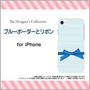 iPhone 8 Plus ハードケース/TPUソフトケース 液晶保護フィルム付 ブルーボーダーとリボン ボーダー ストライプ リボン りぼん 青 かわいい|orisma