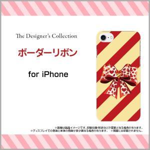 iPhone 8 Plus ハードケース/TPUソフトケース 液晶保護フィルム付 ボーダーリボン ボーダー ストライプ ハート リボン りぼん 赤 かわいい|orisma