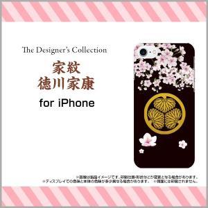 iPhone 8 Plus ハードケース/TPUソフトケース 液晶保護フィルム付 家紋徳川家康 和柄 日本 和風 家紋 歴史 桜 さくら ブラック 黒|orisma