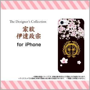 iPhone 8 Plus ハードケース/TPUソフトケース 液晶保護フィルム付 家紋伊達政宗 和柄 日本 和風 家紋 歴史 桜 さくら ブラック 黒|orisma