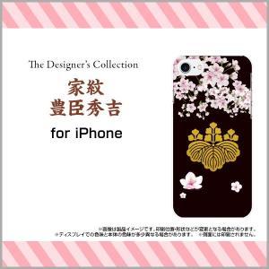 iPhone 8 Plus ハードケース/TPUソフトケース 液晶保護フィルム付 家紋豊臣秀吉 和柄 日本 和風 家紋 歴史 桜 さくら ブラック 黒|orisma