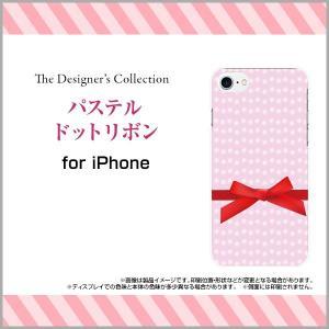 iPhone 8 Plus ハードケース/TPUソフトケース 液晶保護フィルム付 パステルドットリボン 水玉 ドット リボン りぼん ピンク 赤  かわいい|orisma